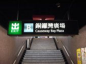 陳良弼2011的香港行第5天_回程前再去銅鑼灣打小人及AKB48博物館_0301:1245575690.jpg