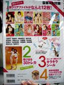我的AKB48 -2011年官方月曆 Type A到貨囉~~~:1263271962.jpg