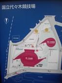 原宿之旅_順便探一下路(代代木競技場, 7/10 AKB48在那邊開大型演唱會)_20100704:1323216991.jpg