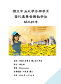陳良弼在國立中山大學音樂學系的修課報告:1809182200.jpg