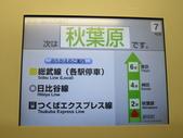 一群宅男們秋葉原女僕餐廳(和服日)吃晚餐及去買SKE48第3張單曲(7月7日發售)_20100707:1236995787.jpg