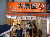 去完了SKE48全國握手會東京場完之後,在新宿車站閒逛_20100718:1824953547.jpg