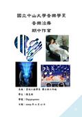 陳良弼在國立中山大學音樂學系的修課報告:1809189303.jpg
