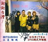 311東日本復興‧希望攝影展與北海道偶像團體Super Pants_20120311:1787728527.jpg