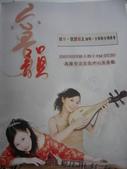 20070208 徐寧柳琴音樂會:1137796378.jpg