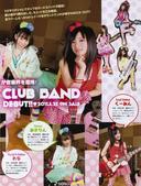 史上最強神樂團-SKE48 club band!!:1533890099.jpg