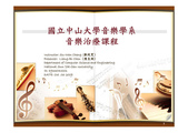 陳良弼在國立中山大學音樂學系的修課報告:1809189304.jpg