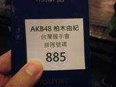 AKB48 神之七人-大小姐 柏木由紀握手會_20120225:1645179697.jpg