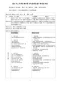 陳良弼在國立中山大學音樂學系的修課報告:1809195094.jpg