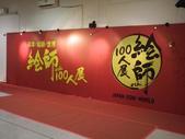 高雄駁二繪師百人展及日本3D畫展_20120219:1458934484.jpg
