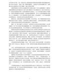 陳良弼在國立中山大學音樂學系的修課報告:1809195096.jpg