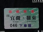 國光南澳青山行(97.12.31):PC310003.jpg