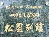 2020.06.03 花蓮遊記2:2020.06.03 花蓮松園別館  (2).jpg