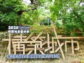 2020.09.26 高雙陂塘漣漪迷宮:2020.09.26 雙連坡_地景藝術展  (1).jpg