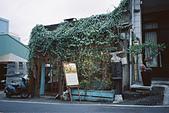 [Film 43] 2017/12~2018/02 的生活記錄:佈滿藤蔓的茶+木雕店 @關西老街