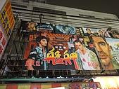 2010年05月生活:05/13_艋舺_中原戲院的手繪電影海報