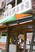 [Film 0] Fujifilm DL-270 & Pentax Espio Mini:2014-09-17_我很愛吃的饅頭店(麵香阿~)