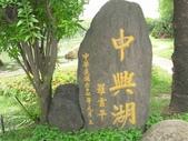 2005.06.06.台中遊(志達):中興湖