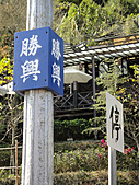 2011年01月生活:0101_勝興車站