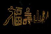 2014-11-24_福壽山農場 Day1:晚上洗澡後到處亂逛,大光圈的24L真不賴:P
