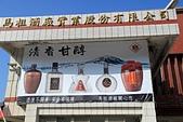 2012-10-15_南竿慢慢遊:南竿馬祖酒廠
