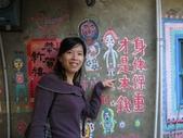 2010-01-16_台中彩虹眷村(干城六村):身體保重才是本錢 T___T