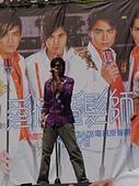 2006.04.09.愛情魔髮師改版慶功簽唱會(新竹風城):05.紹偉電力持續發威