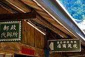 2013-06-08/09_竹崎公園、交力坪車站、瑞里雲海、螢光蕈、海鼠山日出:當地沒有郵局,要靠商店充當郵政代辦所