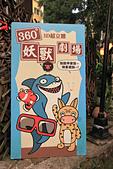 2012-09-08_南投雲林二日遊:妖怪村