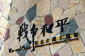 2012-10-12_北竿:「戰爭和平紀念館」