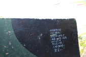 2012-10-12_北竿:『阿兵哥』的留言