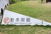 2013-03-02_Salsa台中社出遊:勤美術館