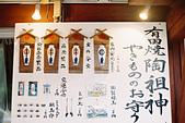 [Film 42] 武雄市、有田町、太宰府、關門海峽_2017年12月:@陶山神社