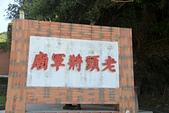 2012-10-15_南竿慢慢遊:老頭將軍廟,第一次看到這麼有趣的廟名!