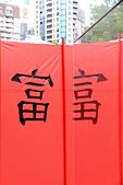 2013-03-02_Salsa台中社出遊:富 @勤美術館