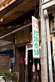 2013年10月生活:2013-10-18_好像是很有名的打鐵舖 @橋南老街