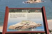 2012-10-13_北竿芹壁、南竿民俗館、東莒燈塔(大埔):遠方那個是『龜島』(不是龜山島喔!)
