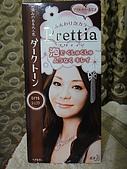 2010年05月生活:05/07_花王Prettia染髮劑(記):皇家巧克力