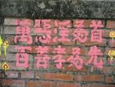 2010-01-16_台中彩虹眷村(干城六村):IMG_9410.JPG