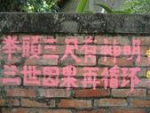 2010-01-16_台中彩虹眷村(干城六村):IMG_9411.JPG