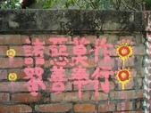 2010-01-16_台中彩虹眷村(干城六村):IMG_9412.JPG