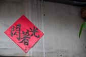2013-05月生活:2013-05-04_閃著光 @寶藏巖