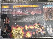 2010-10-26_我在墾丁*出火、社頂公園、墾丁大街:應該要看到像這樣的火團的...