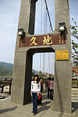 2013-03-22_阿里山森林遊樂區:『地久橋』,一直等不到沒人的時候才照@@