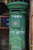 2012-07-17_平溪支線遊:幸福郵局之我也想要擁有幸福!