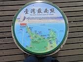 2010-10-27_我在墾丁*充實、平靜又驚險的第二天:台灣最南點