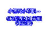 20110731和狼哥到碧潭練拍:gf1接20mm.gif