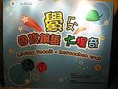 2010.07.25野柳海洋公園:IMG_1091.JPG