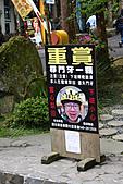 溪頭&松林町(妖怪村):IMG_9176.jpg