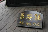 溪頭&松林町(妖怪村):IMG_9195.jpg